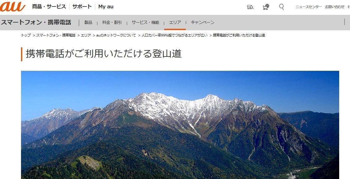 auの携帯電話が使える登山道マップ(通話エリア)サイト