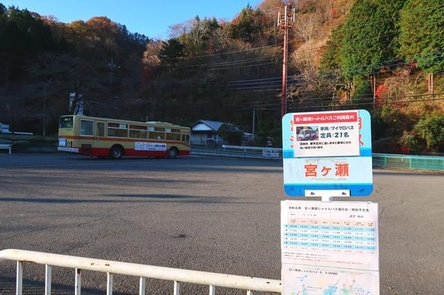 宮ヶ瀬バス停