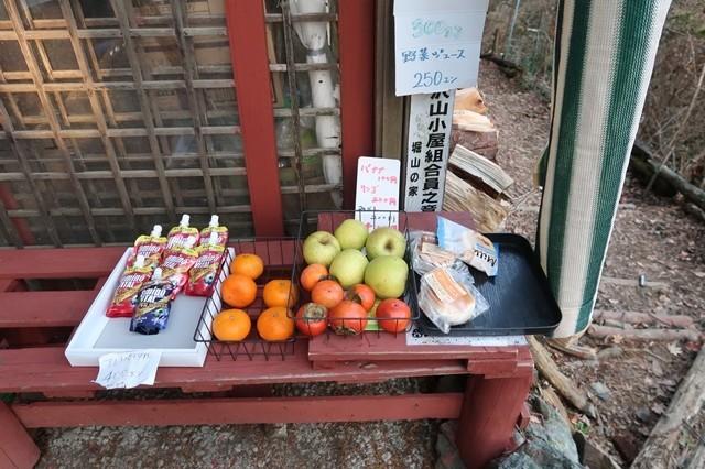 堀山の家フルーツ販売
