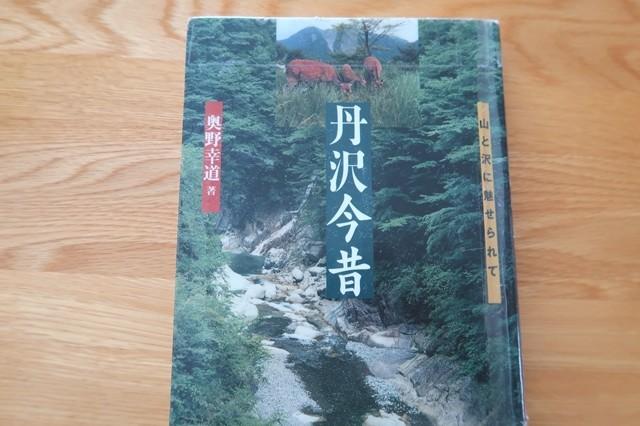 丹沢登山本「丹沢今昔」山と沢に見せられて
