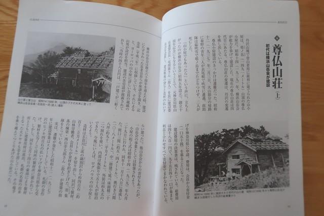 尊仏山荘の歴史と塔ノ岳