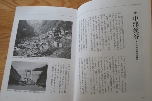 中津渓谷と宮ヶ瀬湖・宮ヶ瀬ダムの歴史丹沢登山本