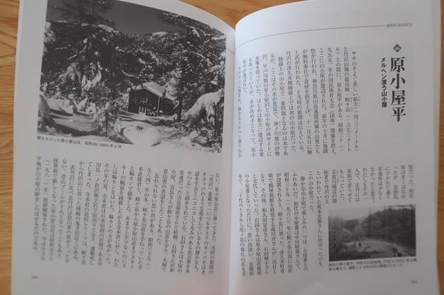 原小屋平の山小屋の歴史