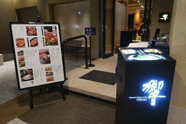 ブログの忘年会で利用した西新宿の響