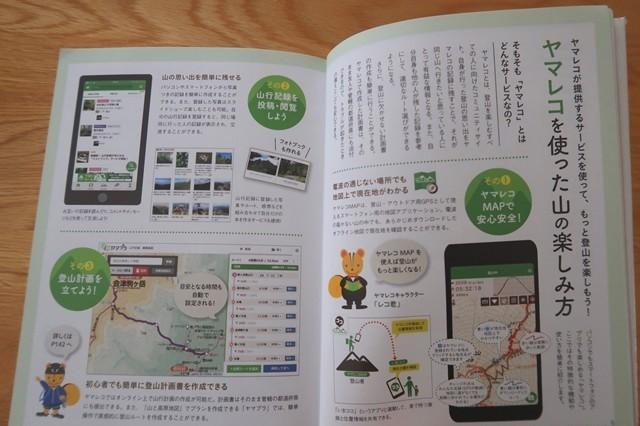 ヤマレコ登山サイトのサービス宣伝の記載
