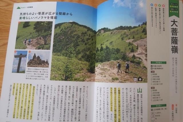 ヤマレコの人気ルート大菩薩嶺