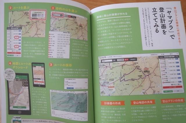 ヤマプラ使い方登山口までのアクセスヤマレコ