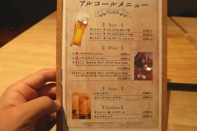 ブッフェザフォレストのアルコール種類料金