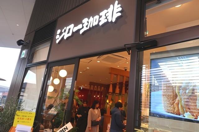 ジロー珈琲南町田アウトレットパーク店