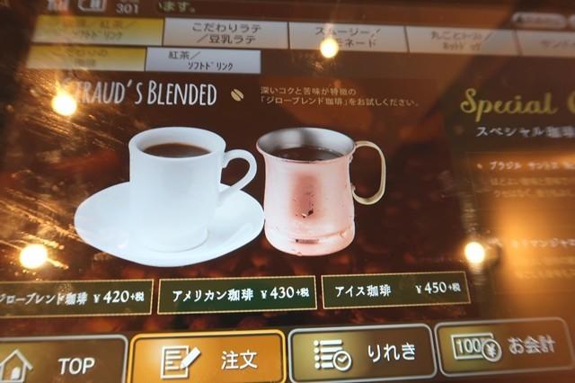 ジロー珈琲コーヒーメニュー料金