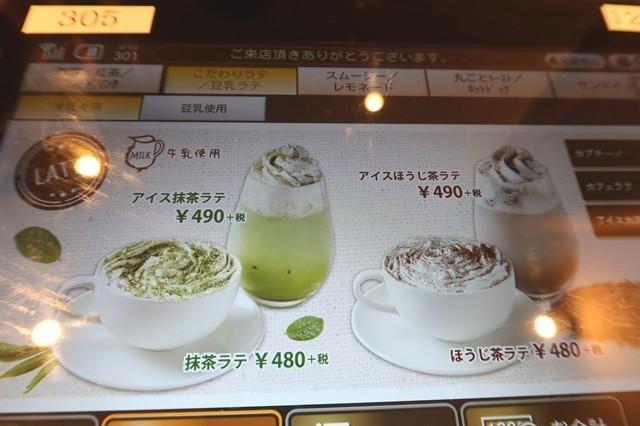 アイス抹茶ラテ、アイスほうじ茶ラテ