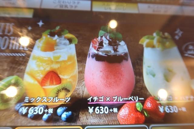 ジュース、スムージー料金