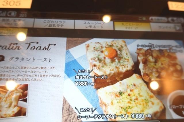 ジロー珈琲のおすすめが焼きカレートースト