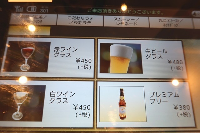 ジロー珈琲アルコールメニュー