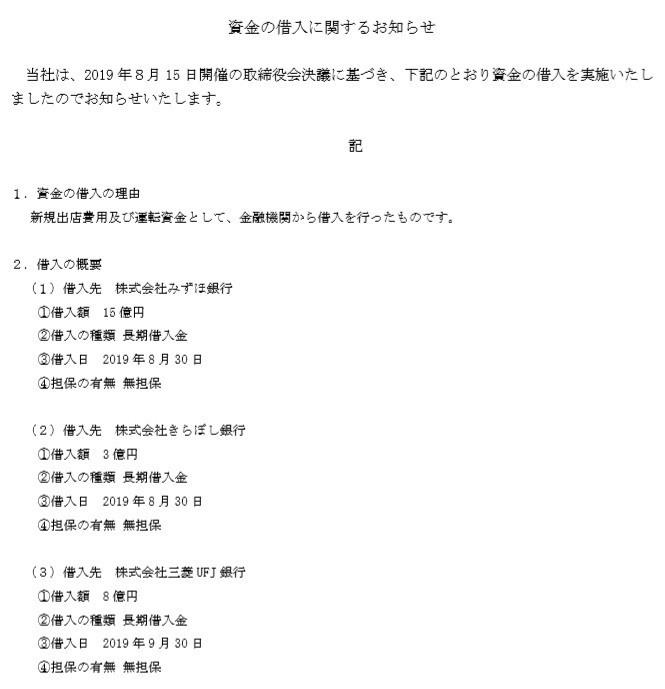 いきなりステーキのキャッシュフロー銀行から借入詳細n