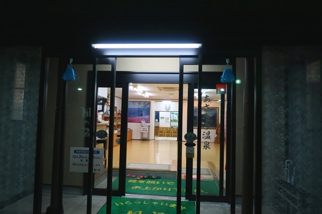 17:00以降に入店したので、入浴料金が600円