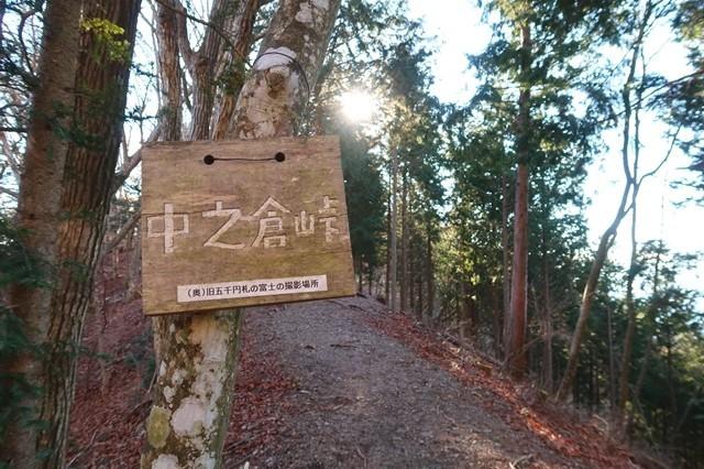中之倉峠の看板