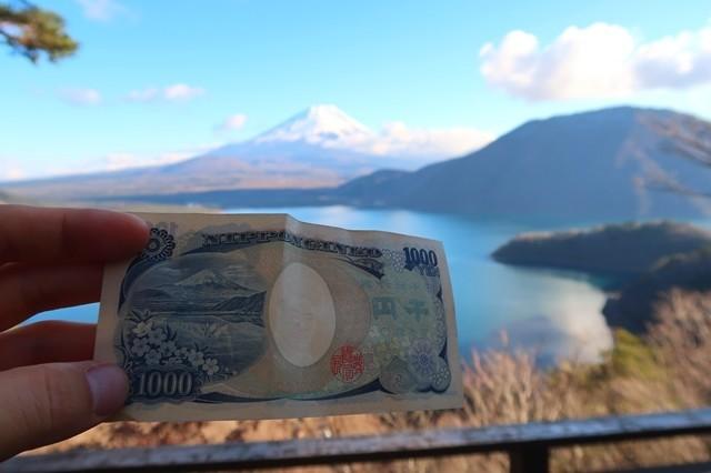 中之倉峠の富士山の眺め1,000円札のデザインの場所