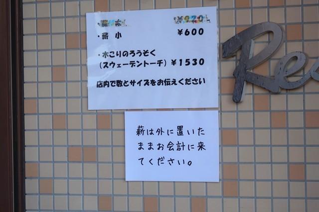 浩庵キャンプ場の薪の値段一覧