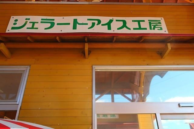 富士ミルクランドジェラートとアイス