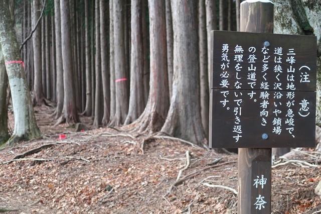 三峰山への警告文