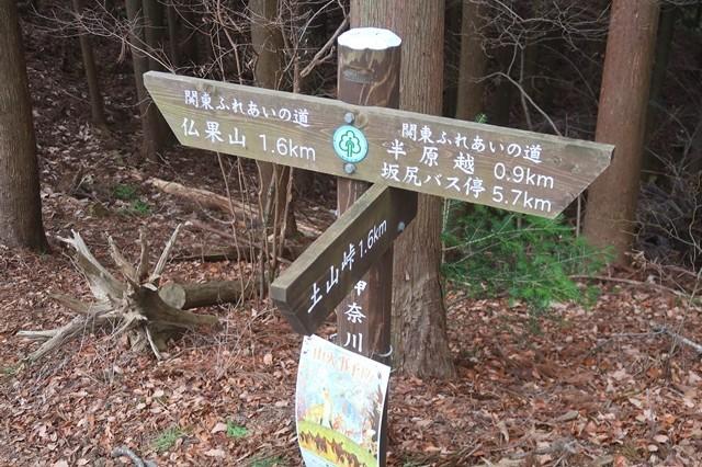 仏果山と半原越の分岐