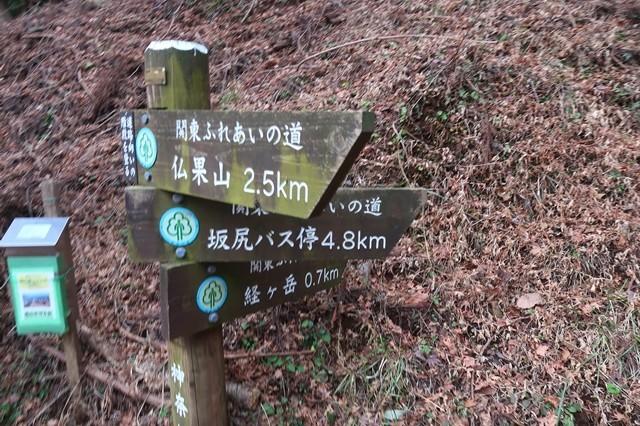 経ヶ岳への登山口