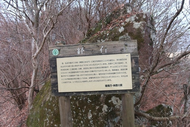 経ヶ岳の経石