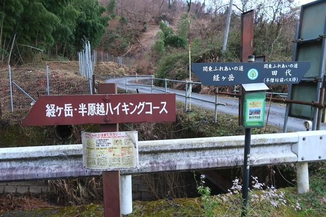 経ヶ岳・半原越ハイキングコース入口