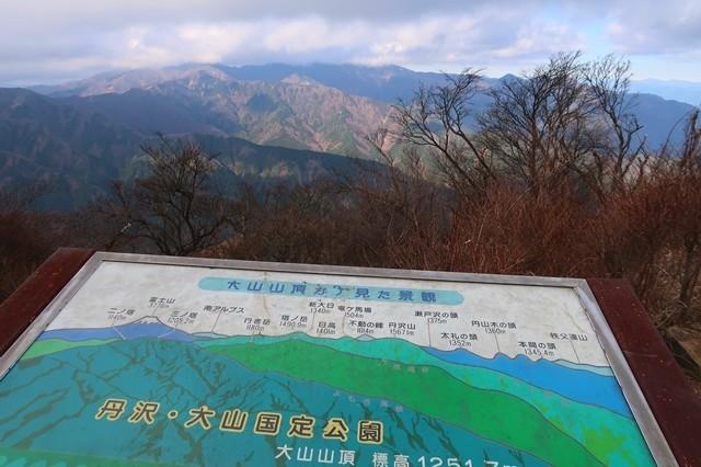 大山の山頂の北側