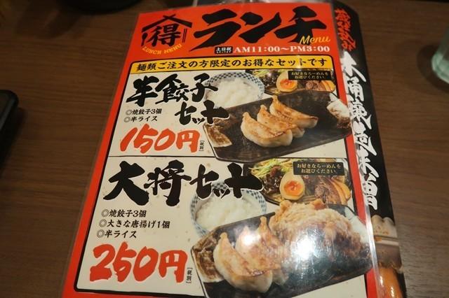 味噌の大将のランチセットメニュー・料金