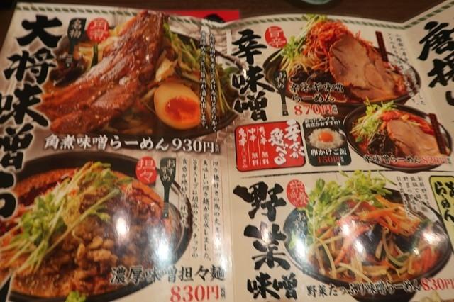 味噌の大将おすすめのラーメンの種類