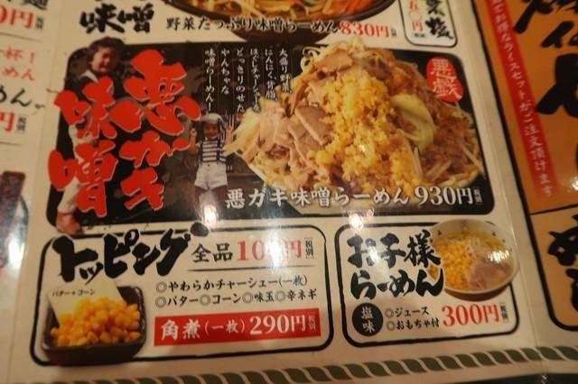 味噌の大将悪ガキ味噌お値段メニュー