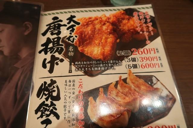 味噌の大将、味噌ラーメンと、唐揚げ、餃子が看板メニュー