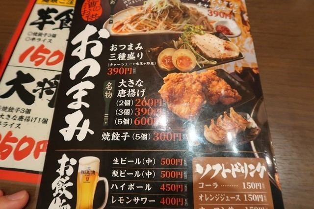 味噌の大将のお酒のメニューと料金