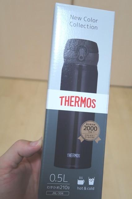 サーモス(THERMOS)の魔法瓶をマイボトル