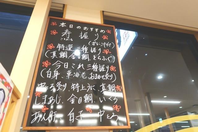 沼津魚がし鮨のおすすめメニュー