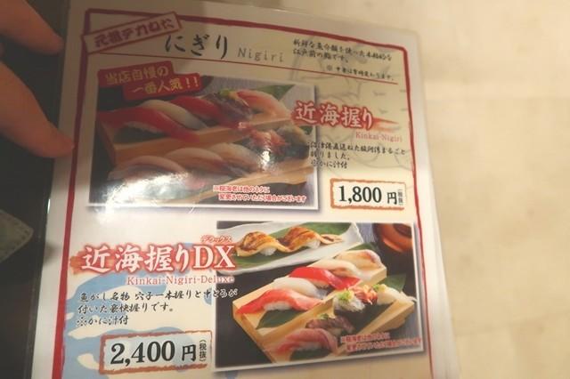 沼津魚がし鮨は握り寿司のセットメニュー