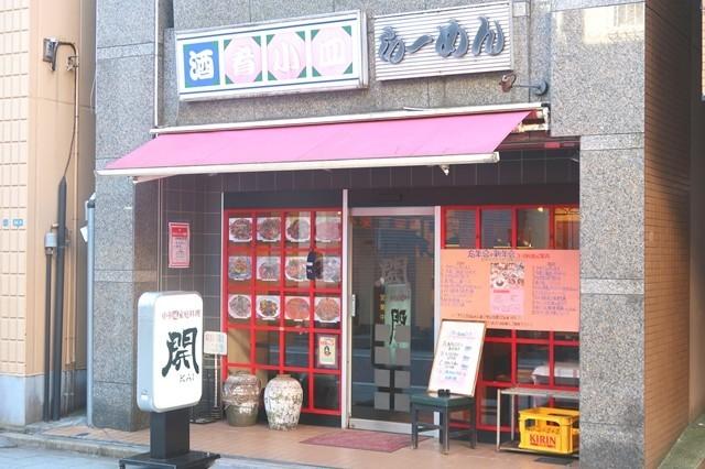 中華風家庭料理開店舗外観