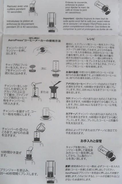 エアロプレスコーヒーメーカーを使っての珈琲の淹れ方説明書