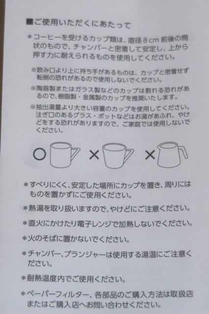 エアロプレスコーヒーメーカー注意点説明書