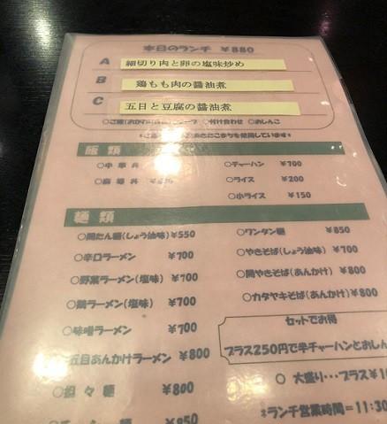 華料理店開ランチメニュー3品料金表