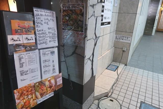 居酒やうえちゃんの店舗入口にある看板とメニュー表