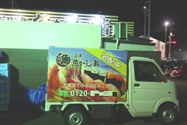 沼津魚がし鮨の駐車場に宅配用の軽トラック