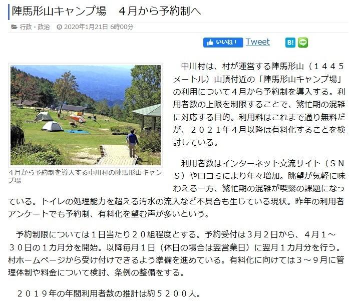 陣馬形山キャンプ場事前予約制、有料化の記事