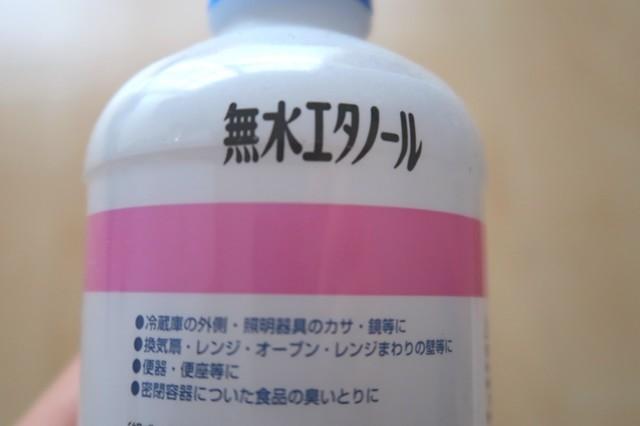 >無水エタノール掃除に活用
