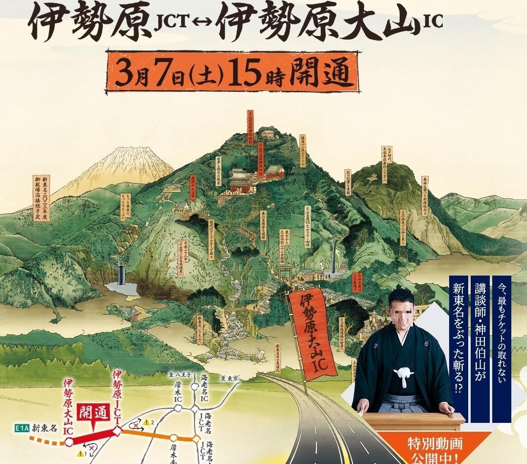 伊勢原大山インターチェンジ(IC)が2020年3月7日(土)に開通の記事