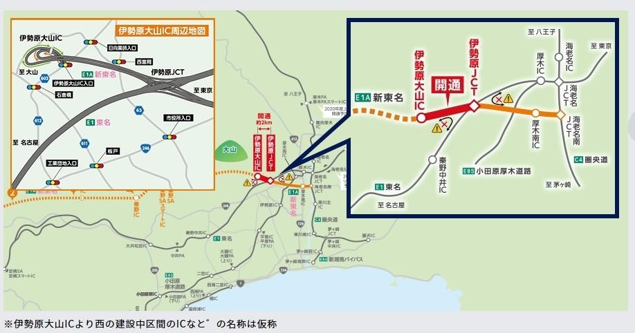 伊勢原大山インターチェンジ(IC)の開通した場所