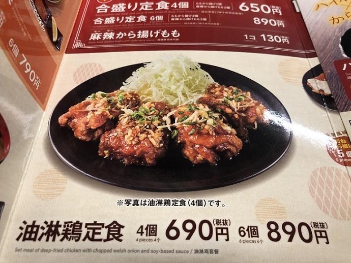 から好し油淋鶏定食(690円(税抜)おすすめメニュー