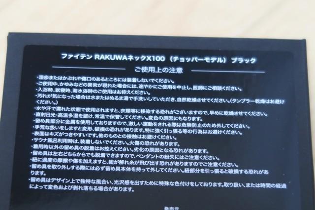 ファイテンRAKUWAネックX100ネックレスの使用所の注意点